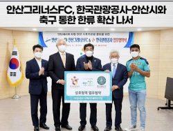 Beri Efek Luar Biasa Pada K-League, Asnawi Diangkat Jadi Duta Pariwisata Korea